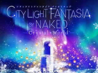 あべのハルカス「CITY LIGHT FANTASIA」クリスタルの輝きと史上最大プロジェクションマッピングに感動