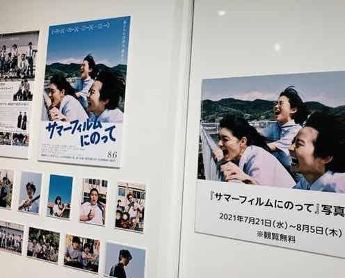 """伊藤万理華主演、映画「サマーフィルムにのって」写真展開催 瑞々しい""""青春の記憶""""映し出す"""