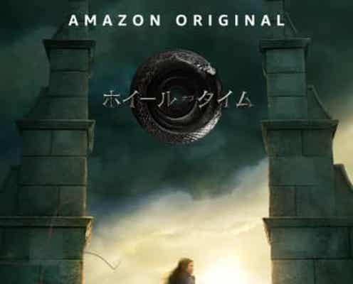 壮大なファンタジー『ホイール・オブ・タイム』シーズン1がAmazon Prime Videoで11月より独占配信開始