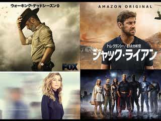 Amazon Prime Video 2019年間ランキング発表!最も視聴された海外ドラマは?