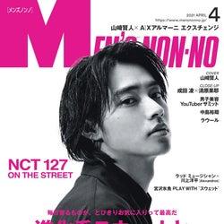 山崎賢人、男の色気にスタジオどよめき モノクロで3度目の「メンズノンノ」表紙