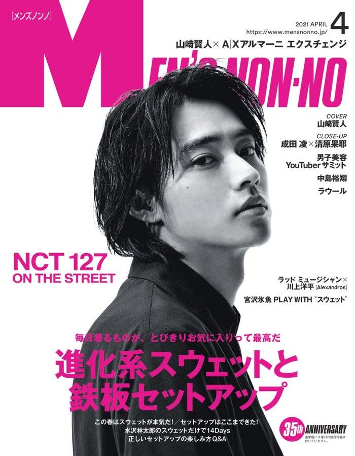 「MEN'S NON-NO」4月号(3月9日発売)表紙:山崎賢人(C)MEN'S NON-NO4月号/集英社 撮影/山本雄生