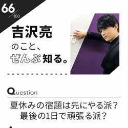「100文字のおことば」from吉沢亮【66】