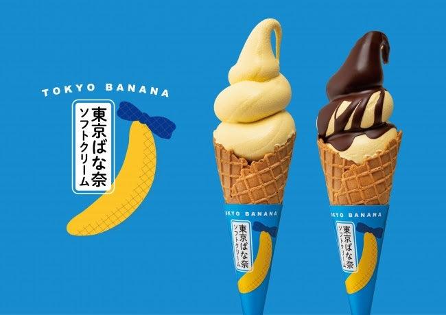 東京ばな奈ソフトクリーム/画像提供:グレープストーン