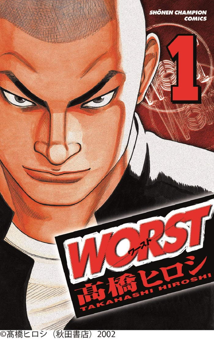 「WORST」(C)高橋ヒロシ(秋田書店)2002