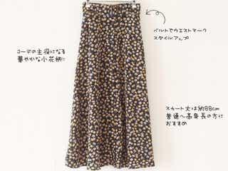 【しまむら】スカートからバッグまで!人気ブランドコラボの新作がすごい