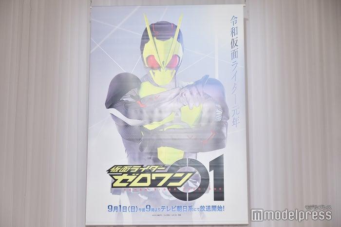 「仮面ライダーゼロワン」ポスター (C)モデルプレス