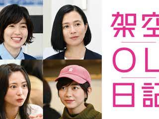 映画「架空OL日記」志田未来、シム・ウンギョンら追加キャスト発表