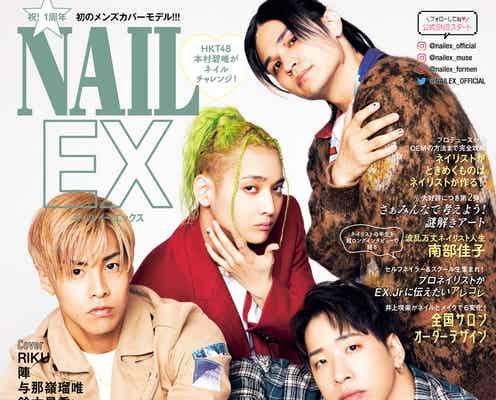 THE RAMPAGE「NAILEX」初メンズ表紙 1周年記念号に登場