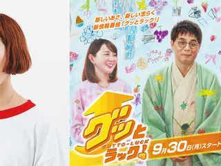 木村カエラ、TBS新情報番組「グッとラック!」テーマソング書き下ろし<おはようSUN>