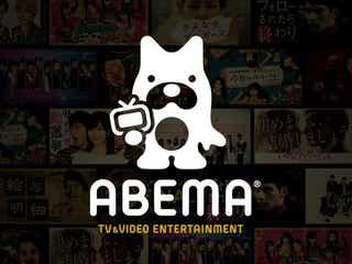 ABEMA、出演者向け相談窓口設置でSNS誹謗中傷の調査・法的手続きへ
