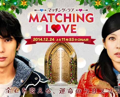 ベッキー×平岡祐太、涙のラブストーリー クリスマスイブに世界初の試み