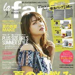 雑誌「la farfa(ラ・ファーファ)」7月号/表紙:野呂佳代(画像提供:ぶんか社)
