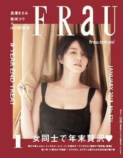 長澤まさみ「FRaU」1月号(提供写真)