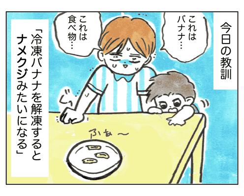 <こんなことになるなんて>冷凍バナナの行く末【沖縄でワンオペ第79話】#4コマ母道場