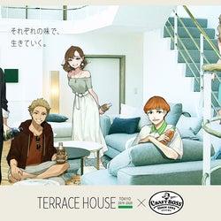 「テラスハウス」公式スピンオフアニメがハイクオリティ 豪華声優&山チャンネルも