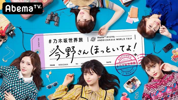 「#乃木坂世界旅 今野さんほっといてよ!」(C)AbemaTV