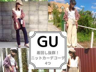 【GU】着回し力抜群のニットカーデコーデ4選