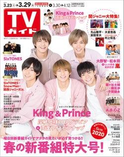 King & Prince平野紫耀「やっぱり6人がいい」 メンバーが活動休止中の岩橋玄樹にメッセージ