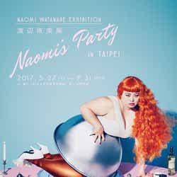 「渡辺直美展 Naomi's Party in TAIPEI」(提供画像)