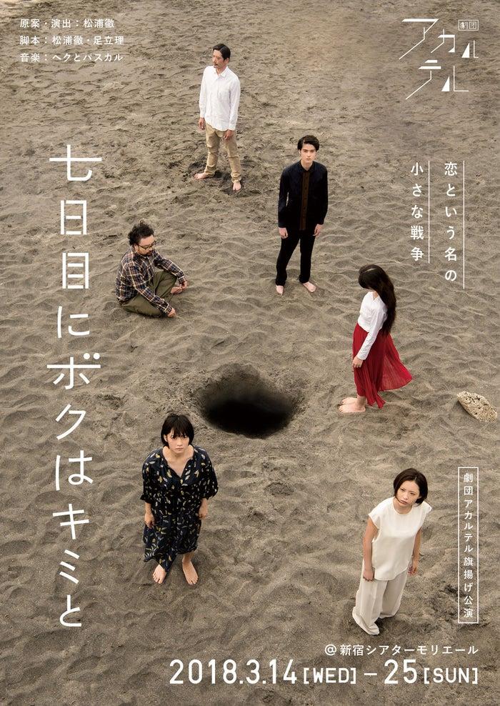 劇団アカルテル旗揚げ公演『七日目にボクはキミと』(画像提供:所属事務所)