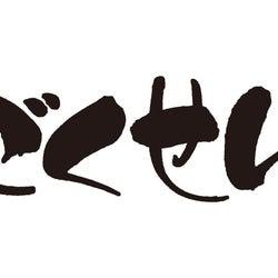 仲間由紀恵「ごくせん」18年ぶりに特別編で放送決定