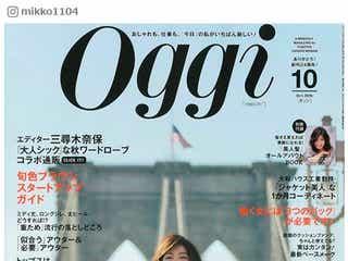 矢野未希子「Oggi」表紙キャラクターに抜擢