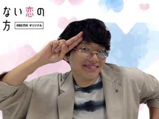 ミキ亜生、3週間でフラれた遠距離恋愛の真相明かす