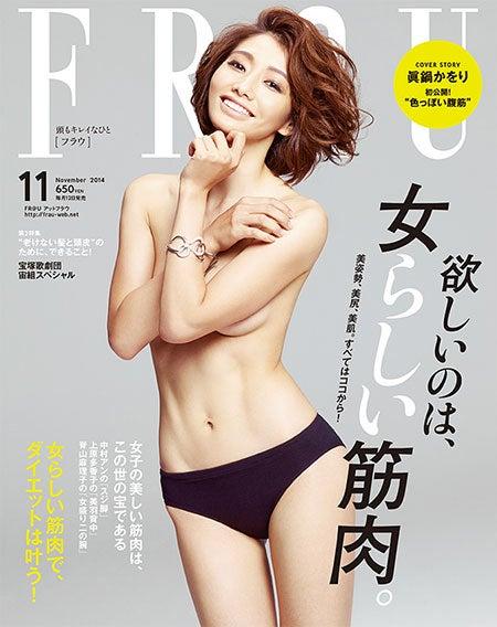セミヌードを披露した眞鍋かをり/「FRaU」11月号(講談社、2014年10月11日発売)