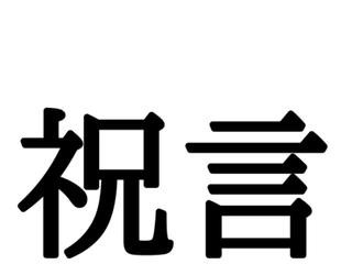 「祝言」って正しく読める?社会人は知っておきたい難解漢字4選