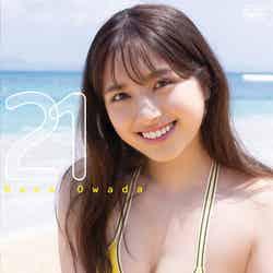 大和田南那『21』DVD(提供写真)
