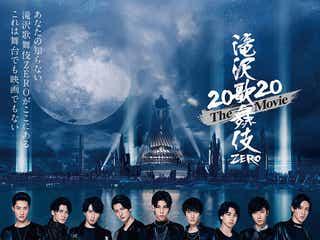 Snow Man主演「滝沢歌舞伎 ZERO 2020 The Movie」プロジェクト全容・ポスタービジュアル初解禁