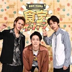 """KAT-TUN×若手Dの新番組がスタート!亀梨「この番組に関しては、""""げめなしかずや""""でいきたいなって」<KAT-TUNの食宝ゲッットゥーン>"""