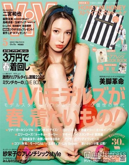 「ViVi」5月号(講談社、2013年3月23日発売)表紙:藤井リナ