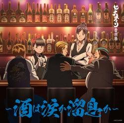 TVアニメ『ヒナまつり』ニューアルバム「ヒナまつり音楽集~酒は涙か溜息か~」収録内容と試聴動画が公開