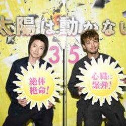 3月5日公開映画『太陽は動かない』藤原竜也&竹内涼真が中継イベントに参加
