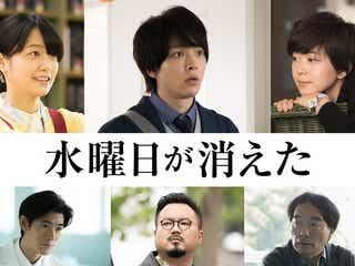 中村倫也主演映画「水曜日が消えた」石橋菜津美・深川麻衣ら追加キャスト発表