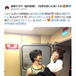 「凪のお暇」武田真治お姫様抱っこ写真が大反響!