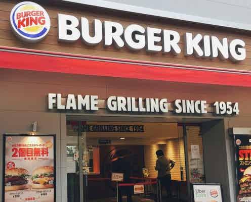 バーガーキング、22日発売の期間限定バーガーがすごい 売り切れ注意の通達も…