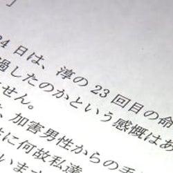 神戸連続児童殺傷事件から23年 被害児童の父親が手記公表