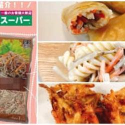 【業務スーパー】え、1kgも入って398円!?話題のサラダが絶対買い