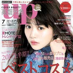 「bea's up」7月号(スタンダードマガジン、2017年6月12日発売)表紙:高畑充希(提供画像)