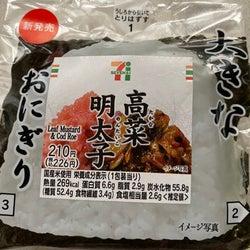 【セブン】高菜明太子おにぎりは具がたっぷりでコンビネーション抜群!