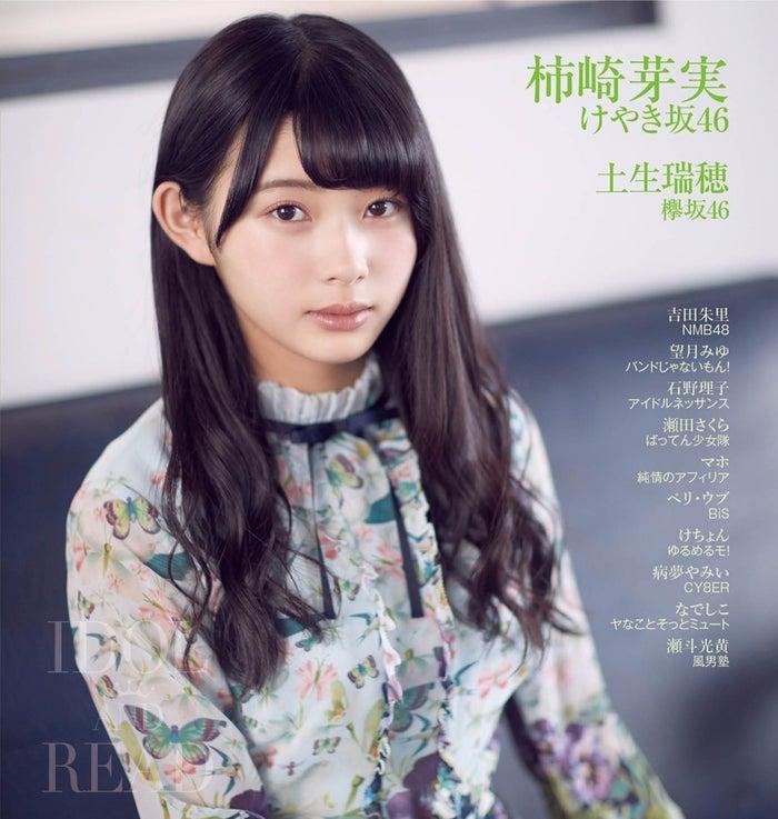 裏表紙はけやき坂46柿崎芽実<br> (提供写真)