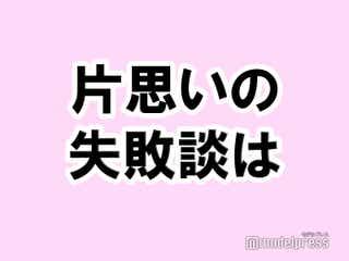 私の片思いでの失敗談【タメになる恋愛大喜利シリーズvol.22】