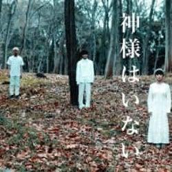 秋元康プロデュース・劇団4ドル50セント、劇団員制作の「神様はいない」MVを公開