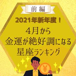 2021年新年度!「4月から金運が絶好調になる」星座ランキング|前編