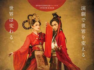 生駒里奈、名作モチーフ舞台で姫に 松田凌とW主演<トゥーランドット ~廃墟に眠る少年の夢~>