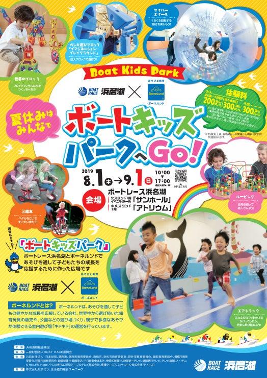 Boat Kids Park 2019 ~ボートレース×ボーネルンド~(提供画像)