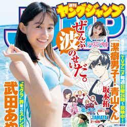 「週刊ヤングジャンプ」32号 表紙:武田あやな(C)Takeo Dec./集英社